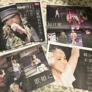 【2日分】安室奈美恵 安室ちゃん 沖縄タイムズ 9/16 . 9/17分