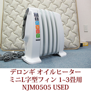 デロンギ オイルヒーター ミニL字型フィン 1~3畳用 NJM05...