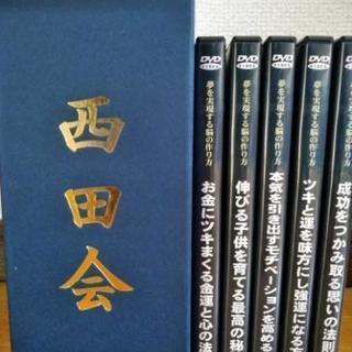 西田会 非売品DVDセット