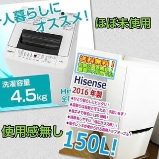 【ほぼ未使用】【京都市内配達無料】16年冷蔵庫&17洗濯機 ハイク...