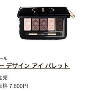 値下げ Dior 限定アイシャドウパレット