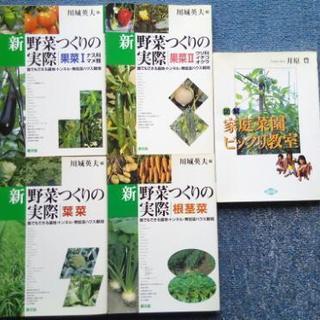新野菜つくりの実際 4部他 5冊