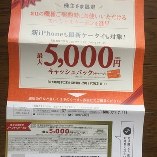 au 株主限定スペシャルクーポン