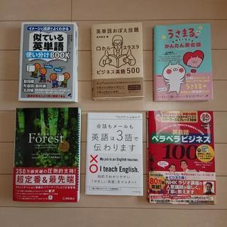 英語、英会話学習本