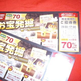 ビレッジバンガードのお宝発掘券70%OFF! を2枚で1000円!!
