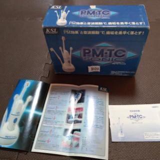 PM 音波 振動 歯 ブラシ 『 PM−TC  SONIC 』