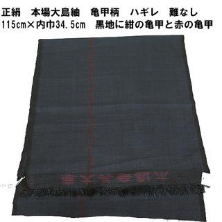 本場大島紬のハギレ 亀甲柄 115cm 難なし  リメイク 小物...