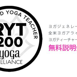 ヨガジェネレーション主催| RYT200 ヨガティーチャートレーニ...