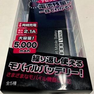 電池残量表示付き2ポートバッテリー5000 ブラック 電池残量がわ...