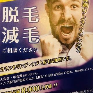 メンズ脱毛!MEN'SBB金沢店!