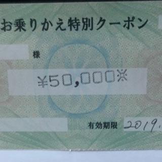 au乗り換え特別クーポン5万円分  1万円で譲渡します!