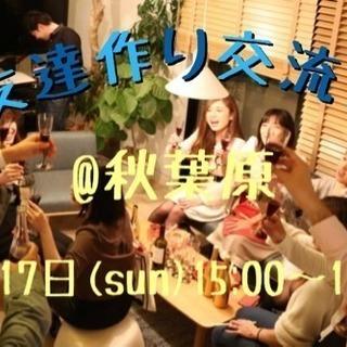 【残3名/ドタ参OK】🌟2/17(日) 友達作り交流会🌟