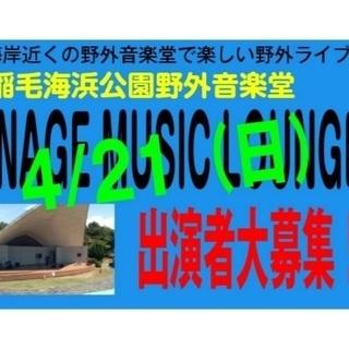 <出演者募集> 4/21(日)千葉・稲毛海浜公園野外音楽堂「INA...