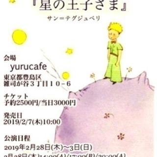 朗読劇『星の王子さま』in池袋!