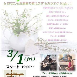 秋本会スペシャル企画 ジャズライヴ&生演奏で歌っちゃおう&カラオケ大会