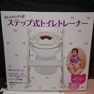 新品トイレトレーナー 補助便座