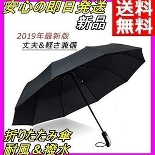 新品 折りたたみ傘 自動開閉 超軽量 耐風 撥水 頑丈 送料無料