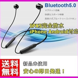 新品未開封 完全防水 iHarbort Bluetooth イヤ...