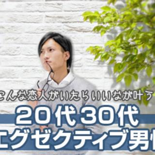 恋活Party「大卒エリート男子×25歳から35歳女子」 〜この冬...