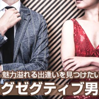 理想通りのパーフェクトな恋人! 「Premium Party★公務...