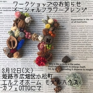 姫路でイニシャルフラワーアレンジワークショップ