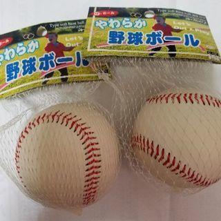 未使用 やわらか野球ボール 2個