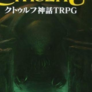 クトゥルフ神話TRPG第1回5話