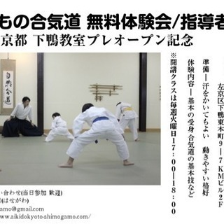 【今週の土曜日です!3/2】子どもの合気道  無料体験会