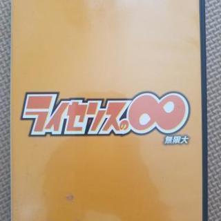ライセンス DVD