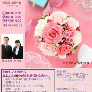 【3/21開催】この春、婚活卒業! 女性向け 婚活卒業勉強会