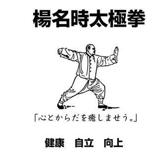 八千代健康太極拳【健康・美容・若返りに効果絶大!】