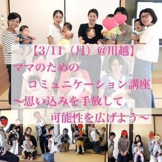 【3/11(月)@川越】ママのためのコミュニケーション講座〜思い込...