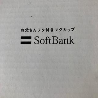 ソフトバンクのお父さんフタ付きマグカップ 新品未使用 箱入りです