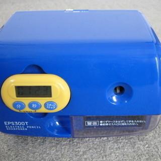 【あげます】電動鉛筆削り EPS300T(青)