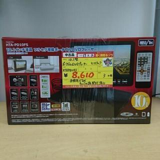 ヒロテック 10.1型ポータブルDVDプレーヤー 高く買取るゾウ中間店