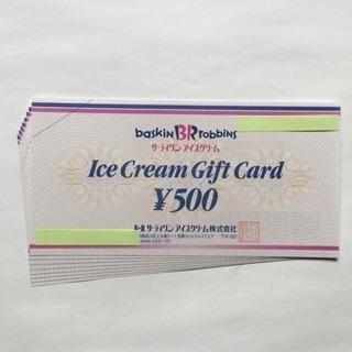 サーティワンアイスクリーム ギフト券 500円×8(4,000円分)