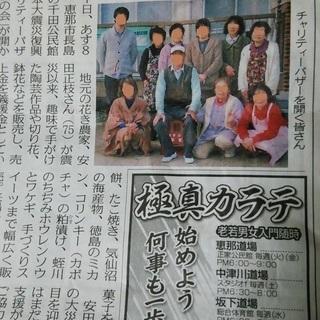 東日本大震災.津波遺児募金チャリティーバザー