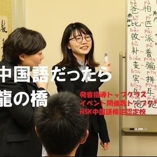 中国語教室だったら龍の橋 大阪天王寺校