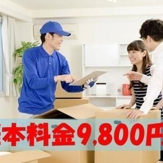 【引越し基本料金9800円〜】引越し&配達を格安で承ります☆