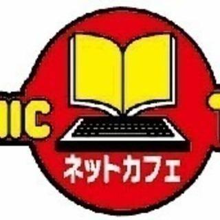 店内アルバイト募集 未経験者歓迎!インターネットカフェ コミック...