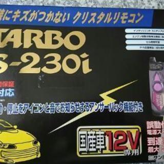 エンジンスターター STARBO RS-230i 新品中古