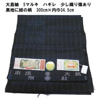 正絹 本場大島紬 5マルキ ハギレ 黒地 3m(025)