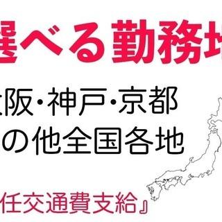 京都市内でのお仕事👀寮付き#工場#日払い#一人暮らし#特典有り