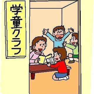 パート 学童保育支援員大募集!子ども大好きな方必見!