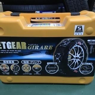 NETGEAR GIRARE(ネットギア ジラーレ)タイヤチェーン
