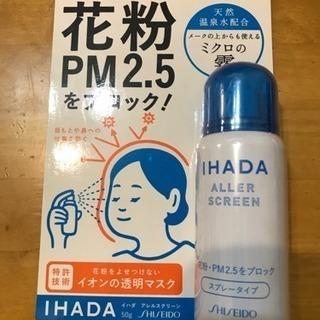 花粉対策IHADA未使用品