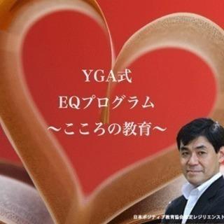 3/31(日) 【大阪 】『第1回 折れない心になるためのセミナー...