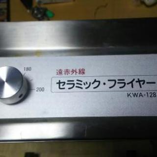 遠赤外線セラミックフライヤー KWA-128 中古