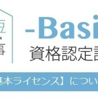 【福岡県博多駅周辺】時短家事コーディネーターBasic講座