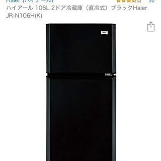 【一人暮らしに】冷蔵庫 2015年購入